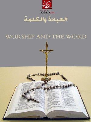 cover image of العبادة والكلمة