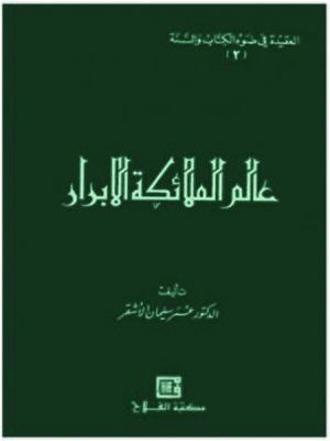 cover image of عالم الملائكة الأبرار