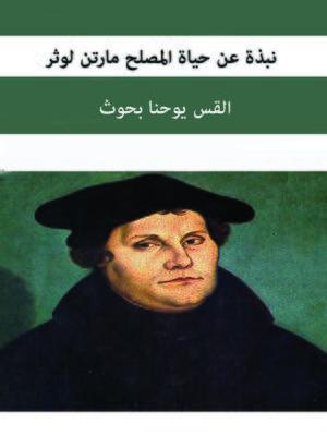 cover image of نبذة عن حياة المصلح مارتن لوثر