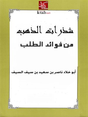 cover image of شذرات الذهب من فوائد الطلب