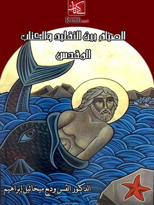 cover image of الصيام بين التقليد و الكتاب المقدس