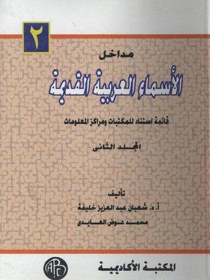 cover image of مداخل الأسماء العربية القديمة - المجلد الثاني
