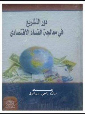 cover image of دور التشــــــــــريع في معالجة الفساد الاقتصادي