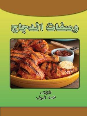 cover image of وصفات الدجاج