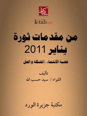 cover image of من مقدمات ثورة يناير