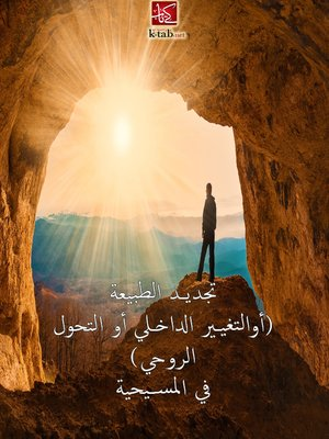 cover image of تجديد الطبيعة في المسيحية