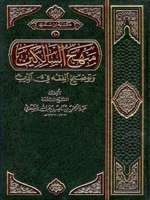 cover image of منهج السالكين وتوضيح الفقه فى الدين