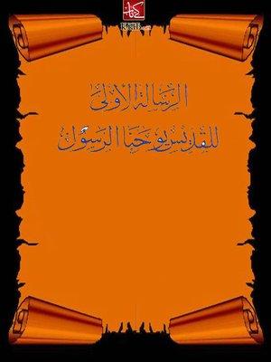 cover image of الرسالة الأولى للقديس يوحنا الرسول