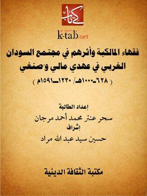 cover image of فقهاء المالكية وأثرهم في مجتمع السودان الغربي في عهدي مالي وصنغي