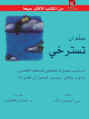 cover image of تعلم أن تسترخى