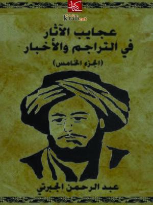 cover image of سيدة القصور
