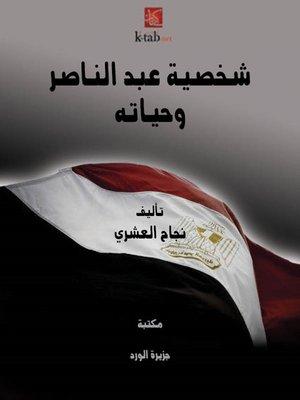 cover image of شخصية عبد الناصر وحياته