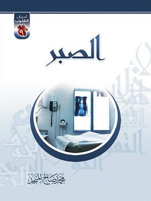 cover image of الصـبــــر