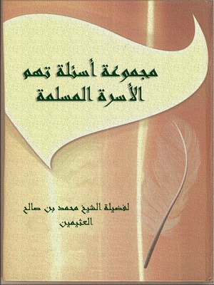 cover image of أسئلة الأسرة المسلمة