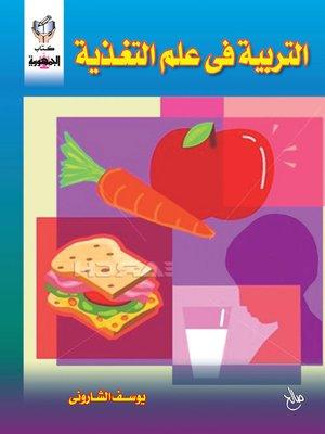 cover image of التربية فى علم التغذية