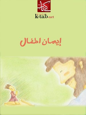 cover image of إيمان اطفال