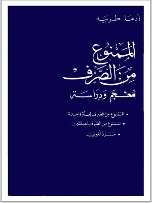 cover image of الممنوع من الصرف