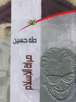 cover image of مرآة الإسلام