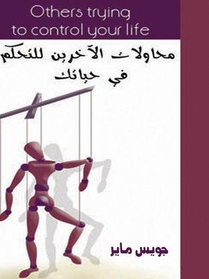 cover image of محاولات الاخرين للتحكم فى حياتك