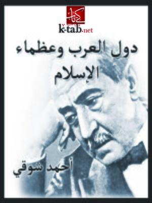 cover image of دول العرب وعظماء الإسلام