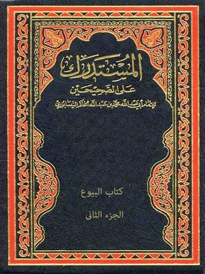cover image of المستدرك علي الصحيحين - الجزء الثاني