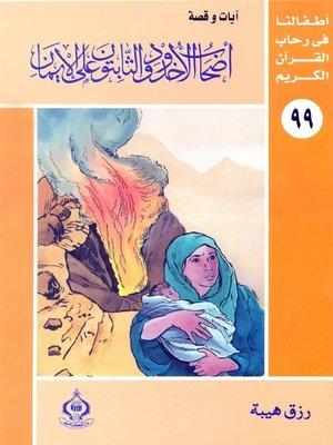 cover image of أطفالنا فى رحاب القرآن الكريم
