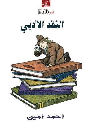 cover image of النقد الأدبي