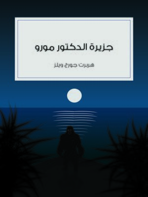 cover image of جزيرة الدكتور مورو