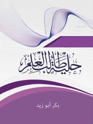 cover image of حلية طالب العلم