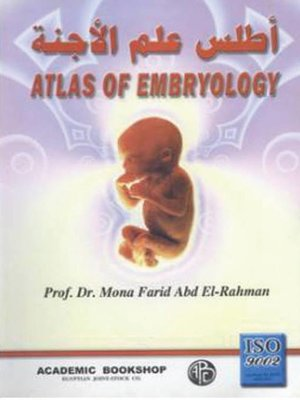 cover image of أطلس علم الأجنة