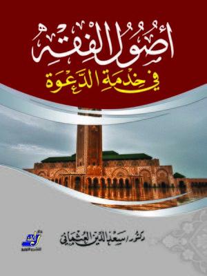 cover image of أصول الفقه فى خدمة الدعوة