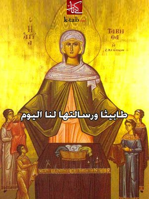cover image of طابيثا ورسالتها لنا اليوم