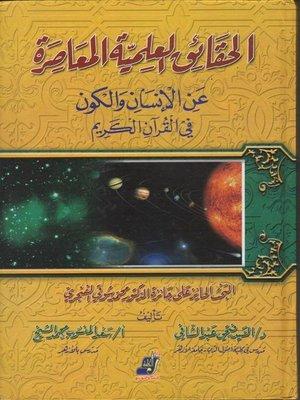 cover image of الحقائق العلمية المعاصرة عن الإنسان والكون في القرآن الكريم