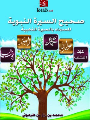 cover image of صحيح السيرة النبوية