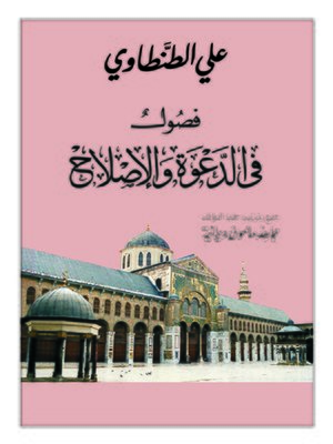 cover image of فصول في الدعوة والإصلاح