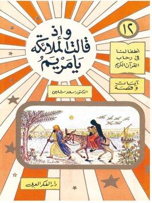 cover image of وإذا قالت الملائكة يا مريم
