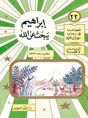 cover image of أطفالنا فى رحاب القرآن الكريم - (23) إبراهيم يبحث عن الله -