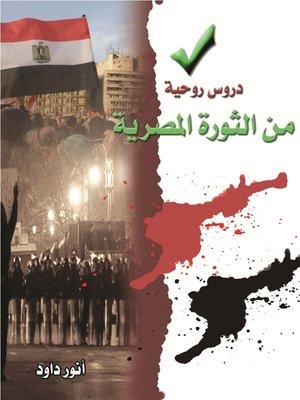 cover image of دروس روحية من الثورة المصرية