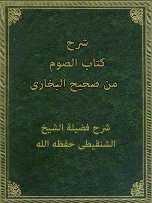 cover image of شرح كتاب الصوم من صحيح البخاري