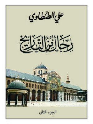 cover image of رجال من التاريخ الجزء الثانى
