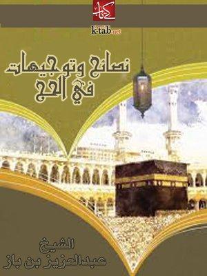 cover image of نصائح وتوجيهات في الحج