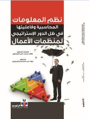 cover image of نظم المعلومات المحاسبية