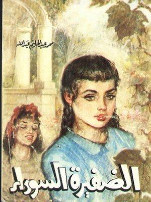 cover image of الضفيرة السوداء