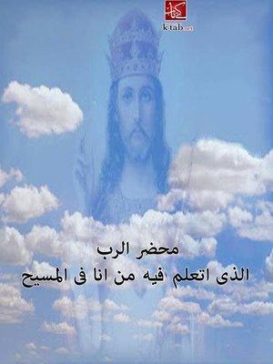 cover image of محضر الرب الذى أتعلم فيه من أنا فى المسيح