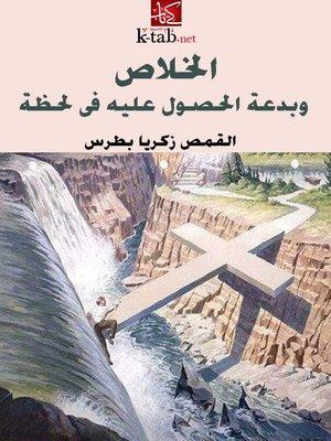 cover image of الخلاص و بدعة الحصول عليه في لحظة
