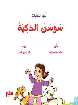 cover image of دنيا الحكايات - سوسن الذكية