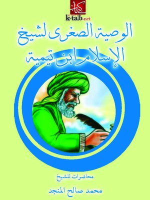 cover image of الوصية الصغرى لشيخ الإسلام ابن تيمية
