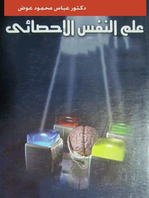 cover image of علم النفس الإحصائى