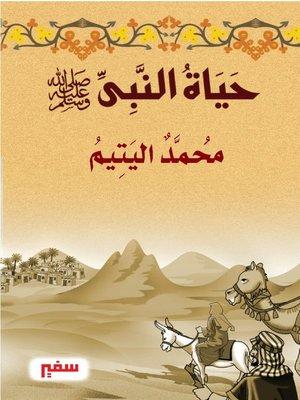 cover image of حياة النبى صلى الله عليه وسلم - محمد اليتيم