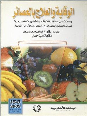 cover image of الوقاية و العلاج بالعصائر